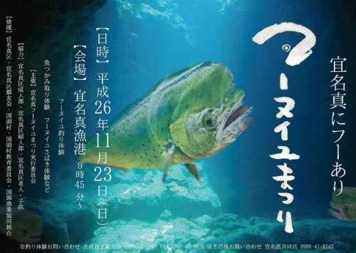 宜名真フーヌィユまつりポスター1