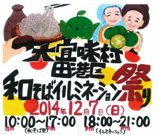 田港祭りポスター2mini_2