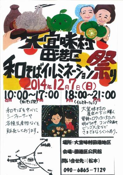 田港祭りポスターmini_2